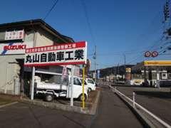 国道253号を十日町方面へ進み、新井柿崎線との青野十文字交差点から約6kmの左側ガソリンスタンド向かいにあります★