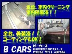 お車本来の輝きを取り戻す!をモットーに室内清掃、美装には力を入れて取り組んでます!