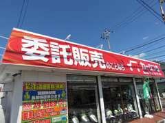 カーリンク高蔵寺店は、愛知県の春日井インターから国道155号を南下して8分、便利な立地です!