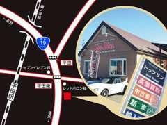 国道19号線、平田南交差点近くにございます。松本IC、塩尻北ICからもアクセスが良いです!当店の看板を見つけたらぜひご来店を!