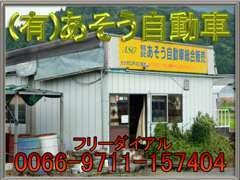 (有)あそう あそう自動車総合販売営業時間 9:00~18:00☆スタッフ一同心よりお待ちしております!!☆