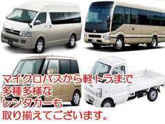 マイクロバスから軽自動車まで、多種多様なレンタカーもございます!詳しくはお電話下さい☆お待ちしております☆