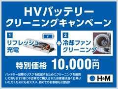 "HVカーを長く乗るために実は""クリーニング""が重要なんです!キャンペーン実施中です!ご新規のお客様も大歓迎★"
