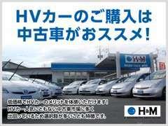 中古車の流通量が飛躍的に増えているHVカー。ご希望のご予算、車種、状態などを自由にお選びいただけます!