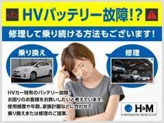 HVならではのバッテリー故障でお困りのお客様をお救いしたいと思っております!乗り換えだけでなく修理もできるんです★