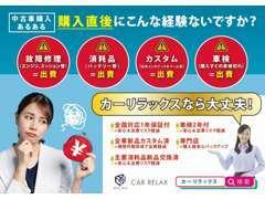 ■初めての車両購入の方も安心■見落としがちな購入あるあるを事前に解消するパッケージで全車ご納車しております!