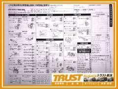 トラストグループの整備は「点検整備記録簿」を元に、詳細項目まで厳重に点検して、整備を行ってから納車しております!