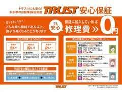 『TRUST安心保証』 お客様のニーズに合わせて1年~3年の自社保証プランをご用意いたしております!