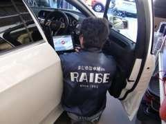 最新診断機で車両診断致しますので安心してお任せください!