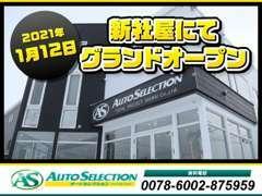 常時30台の高品質車輌を展示★在庫していない車輌でも全国のオークションからお探し致します!