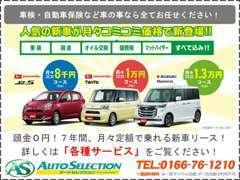 月々定額で乗れる新車リース★車検代・税金・オイル交換・諸費用など全て含めて『月々1万円』で人気車種にお乗りいただけます!