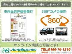 安心で選びやすくなる取り組みを実施しております★第三者機関による車輛検査、隅々ご覧頂ける360°。オンライン商談も可能!