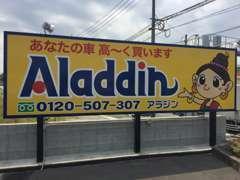 国道3号線沿いに店舗を構えております。この看板が目印です!!