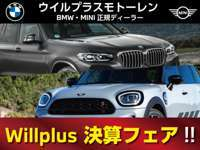 Willplus BMW MINI NEXT 山口