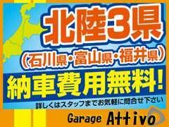 ☆北陸3県(石川・富山・福井)納車費用無料キャンペーン実施中!詳しくはスタッフまでお気軽にお問合せ下さい。
