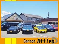 ☆品質に拘った車輌を展示!皆様のライフスタイルにあった素敵な1台との出会いを「Garage Attivo」にお任せ下さい