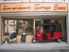 ガレージボスコでは、ただ輸入車を販売するだけではありませ!