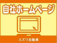 http://www.suzuwajidousha.com 自社HPもご覧ください♪