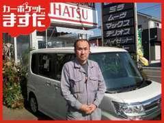 社長の増田です。親切・丁寧にをモットーに接客致します。お車の事なら何でもご相談下さい!心よりお待ちしております。