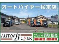オートバイヤー 松本店