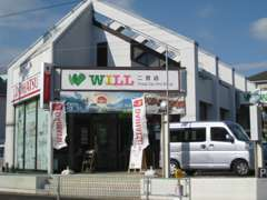 カーショップWILL二宮店