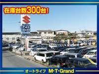 オートライフM.T.Grand 本店