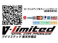 パーツショップ 【 V-limited 】 上記QRコードからリンクです!
