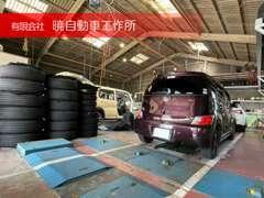 【自社整備工場完備】長年培った技術と技がございます