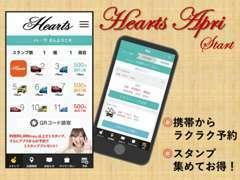 当店のアプリを開設いたしました!お得なクーポン取得や来店予約を簡単に行えます!「株式会社ハーツ」で検索してアプリをGet♪