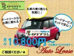 当店一押の車の乗り方!どんなお車でも新車・中古車で安く乗ることが可能です!!!個人・法人リースまで幅広く対応しています。