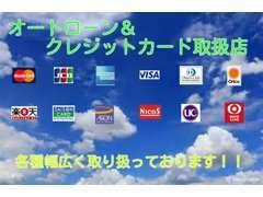 オートローン&クレジットカードでのお支払いも対応致しております!!