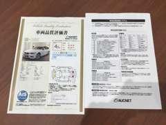 ■全車車両品質評価所付き。お車のキズ等詳細確認できます。メールやFAX等でお送りできます!