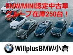 ■厳選された認定中古車を常時展示。最新モデルの元デモカーや未使用車~人気のモデルまで グループ在庫約250台。
