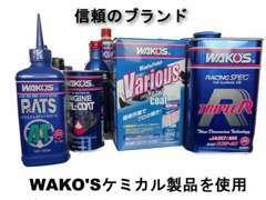 点検整備に使用するケミカル、オイルは信頼のWAKO'S製品のみ利用