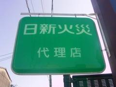 ★当店は『日新火災』の代理店!任意保険もお任せ下さい!★