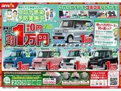 中古車だけではなく、新車の販売も行っております。セブンマックスという個人リースが非常に大人気です。