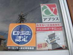 頭金0円~OK!フルローン可能♪アプラス・オリコ・イオン・プレミアファイナンス加盟店です!!