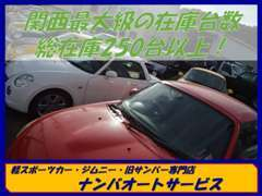 関西最大級の在庫台数!軽スポーツカー、ジムニー、旧サンバーをメインに販売しております!!