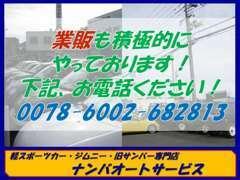 お気に入りの車両がございましたらお電話ください。業販も積極的に行っております。