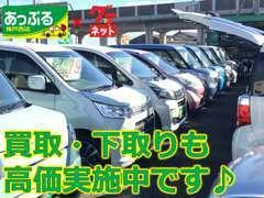 お乗り換えや、買取のみの場合でも、お客様の愛車を高価買取致します!!