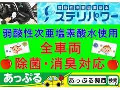 弱酸性次亜塩素酸水にて全車両、除菌・消臭対応させて頂いております。