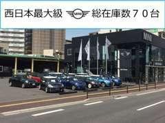 ■□■西日本最大級のグループ在庫70台☆選び抜かれた認定中古車を数多く取りそろえております。MINIの楽しさを是非^^♪