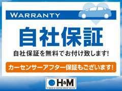 《安心の保証》ご安心して乗って頂く為に無料保証・カーセンサーアフター保証とお取扱い致しております。詳しくはお電話ください