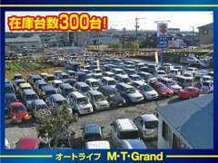 在庫は沢山あります。総在庫数300台!総額30万までの車が沢山あります。中には車検費用込で、8万、9万の車もありますよ!
