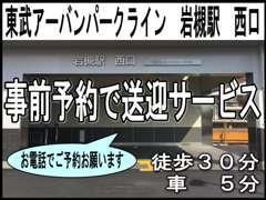 東武アーバンパークライン岩槻駅(西口)が最寄り駅となります