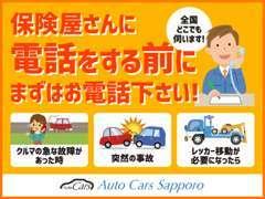 事故の際にはお気軽にご相談ください!迅速丁寧に語対応致します!