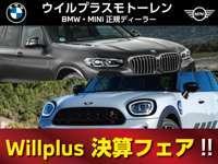Willplus BMW MINI NEXT 小倉