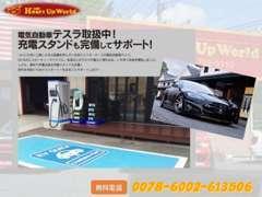 当店は充電スタンドを完備しています。電気自動車へお乗りの方はぜひご利用ください!!