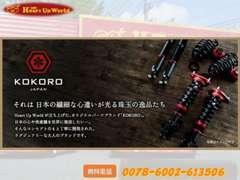 オリジナルパーツブランドの『KOKORO』カスタムについてもお気軽にご相談ください!
