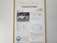 ■□■展示車両全てにAIS車両品質評価書をお付けして情報公開しております。安心してお車をお選び下さい!